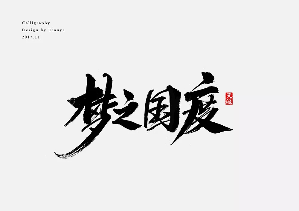 15P Chinese traditional calligraphy brush calligraphy font style appreciation #.84