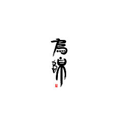 Permalink to 37P Chinese traditional calligraphy brush calligraphy font style appreciation #.85