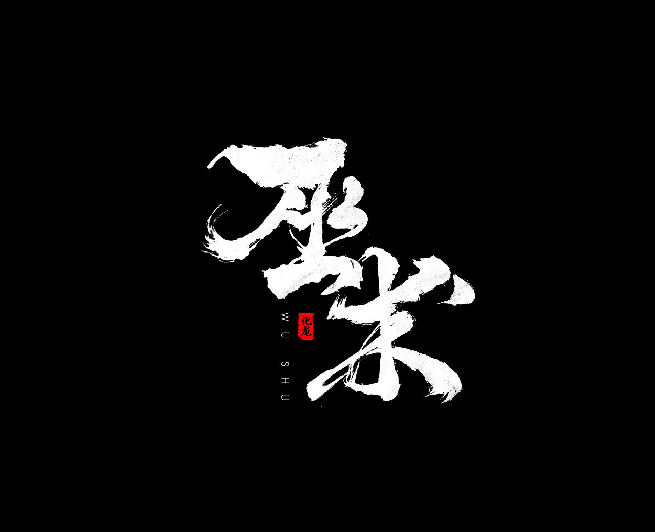 chinesefontdesign.com 2018 01 04 13 18 29 846953 17P Appreciation of Chinese dragon super cool brush calligraphy