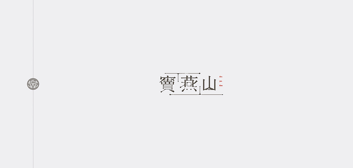 chinesefontdesign.com 2018 01 07 13 53 03 680010 64P Chinas Three Character Classic   Font design