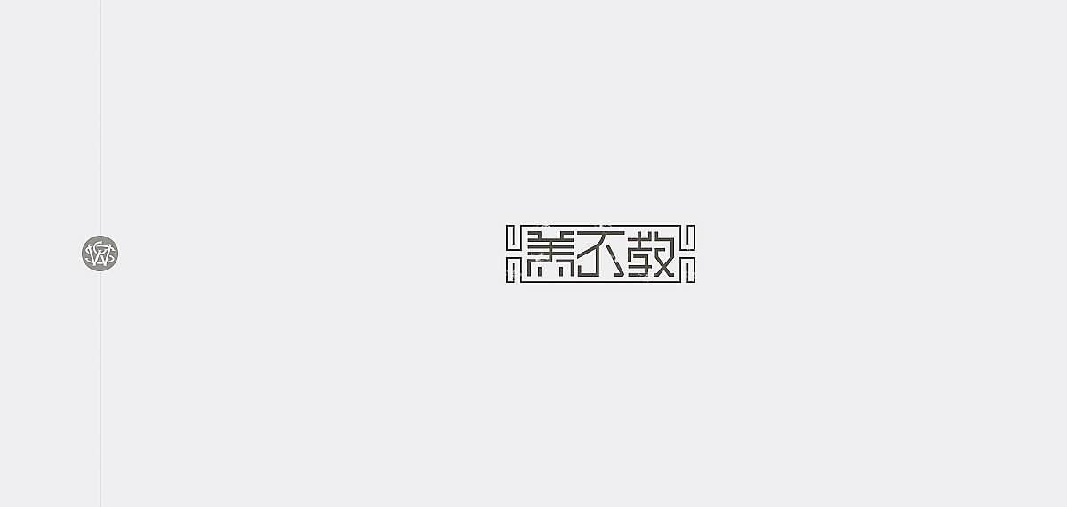chinesefontdesign.com 2018 01 07 13 53 07 886938 64P Chinas Three Character Classic   Font design