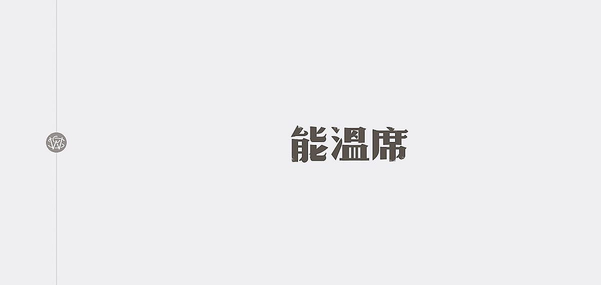chinesefontdesign.com 2018 01 07 13 53 21 398267 64P Chinas Three Character Classic   Font design