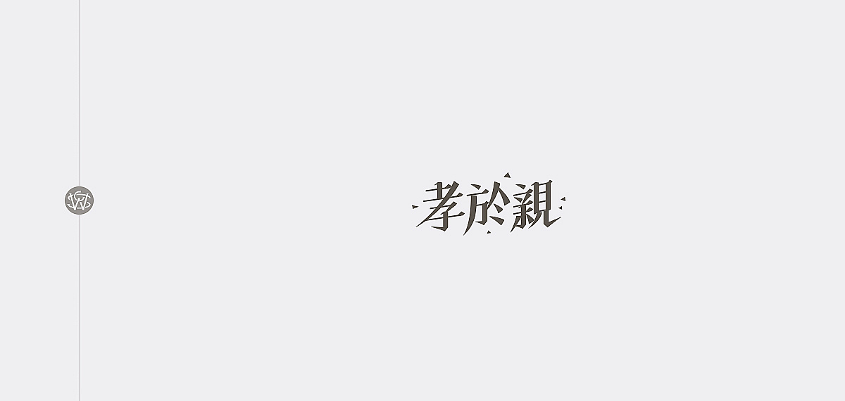 chinesefontdesign.com 2018 01 07 13 53 22 128815 64P Chinas Three Character Classic   Font design