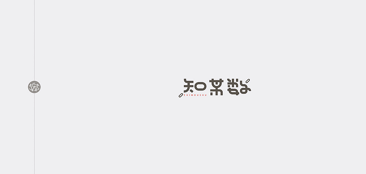 chinesefontdesign.com 2018 01 07 13 53 26 319352 64P Chinas Three Character Classic   Font design