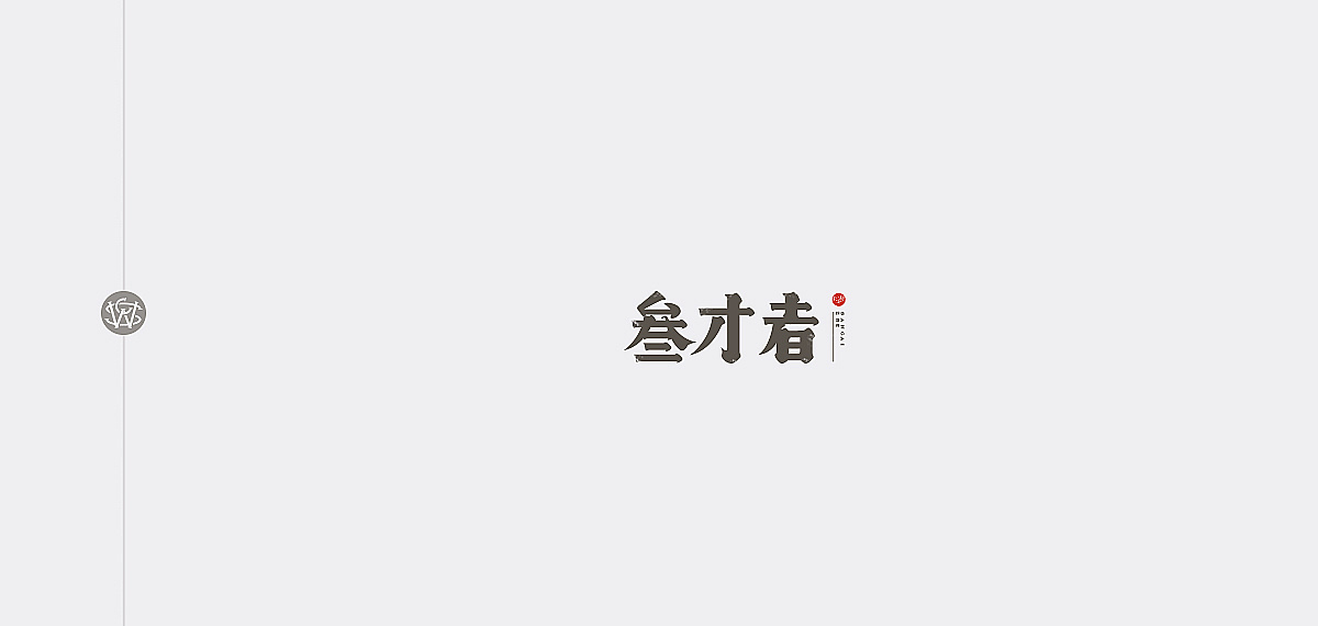 chinesefontdesign.com 2018 01 07 13 53 29 619172 64P Chinas Three Character Classic   Font design