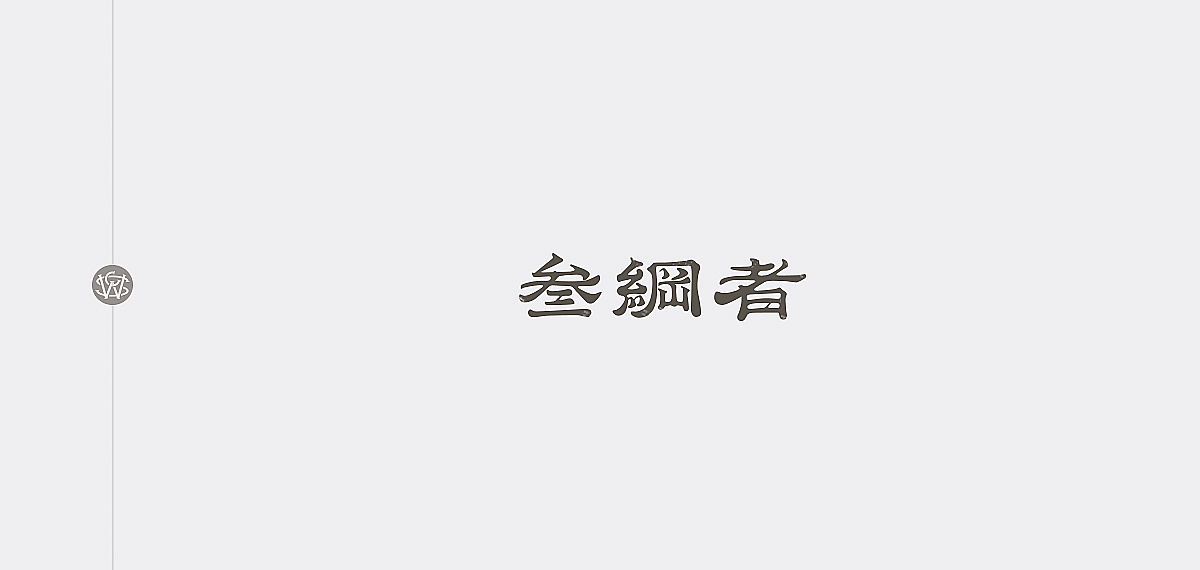chinesefontdesign.com 2018 01 07 13 53 31 528285 64P Chinas Three Character Classic   Font design