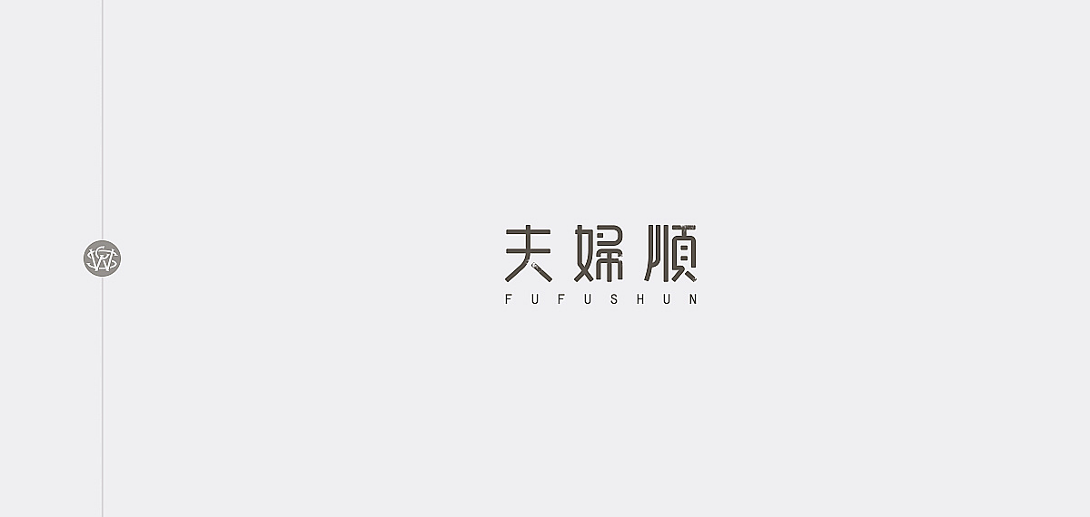 chinesefontdesign.com 2018 01 07 13 53 32 958327 64P Chinas Three Character Classic   Font design