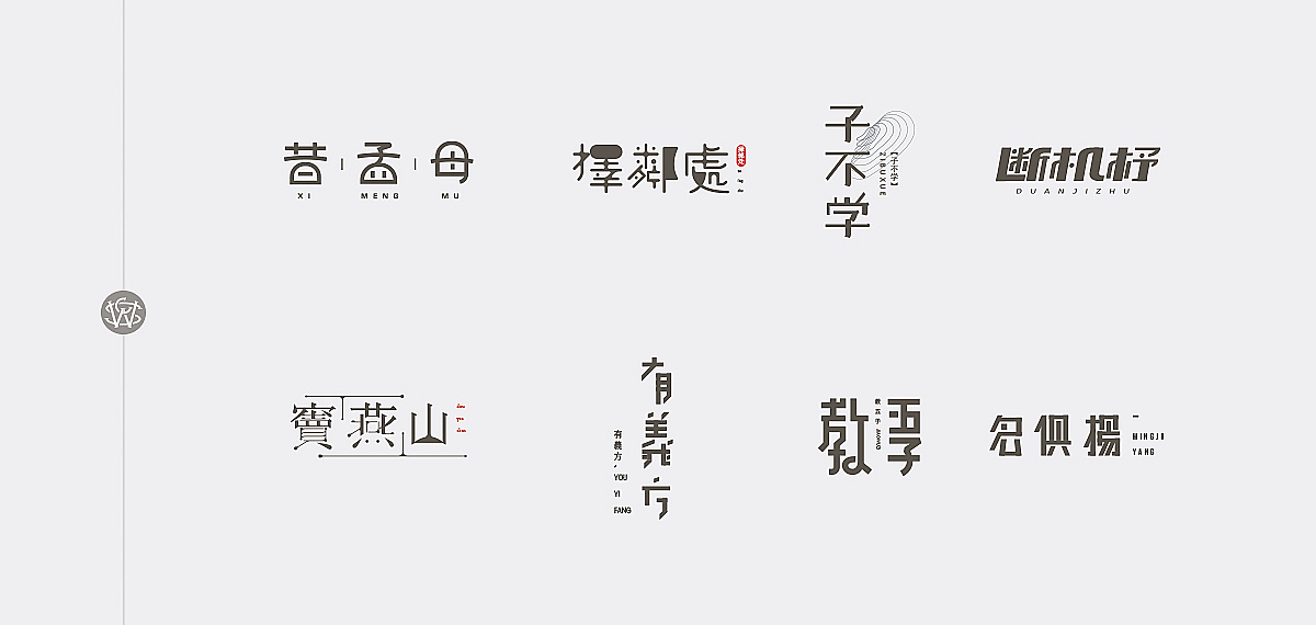 chinesefontdesign.com 2018 01 07 13 53 34 038438 64P Chinas Three Character Classic   Font design