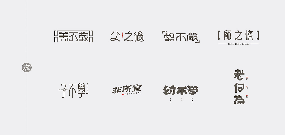 chinesefontdesign.com 2018 01 07 13 53 34 656783 64P Chinas Three Character Classic   Font design