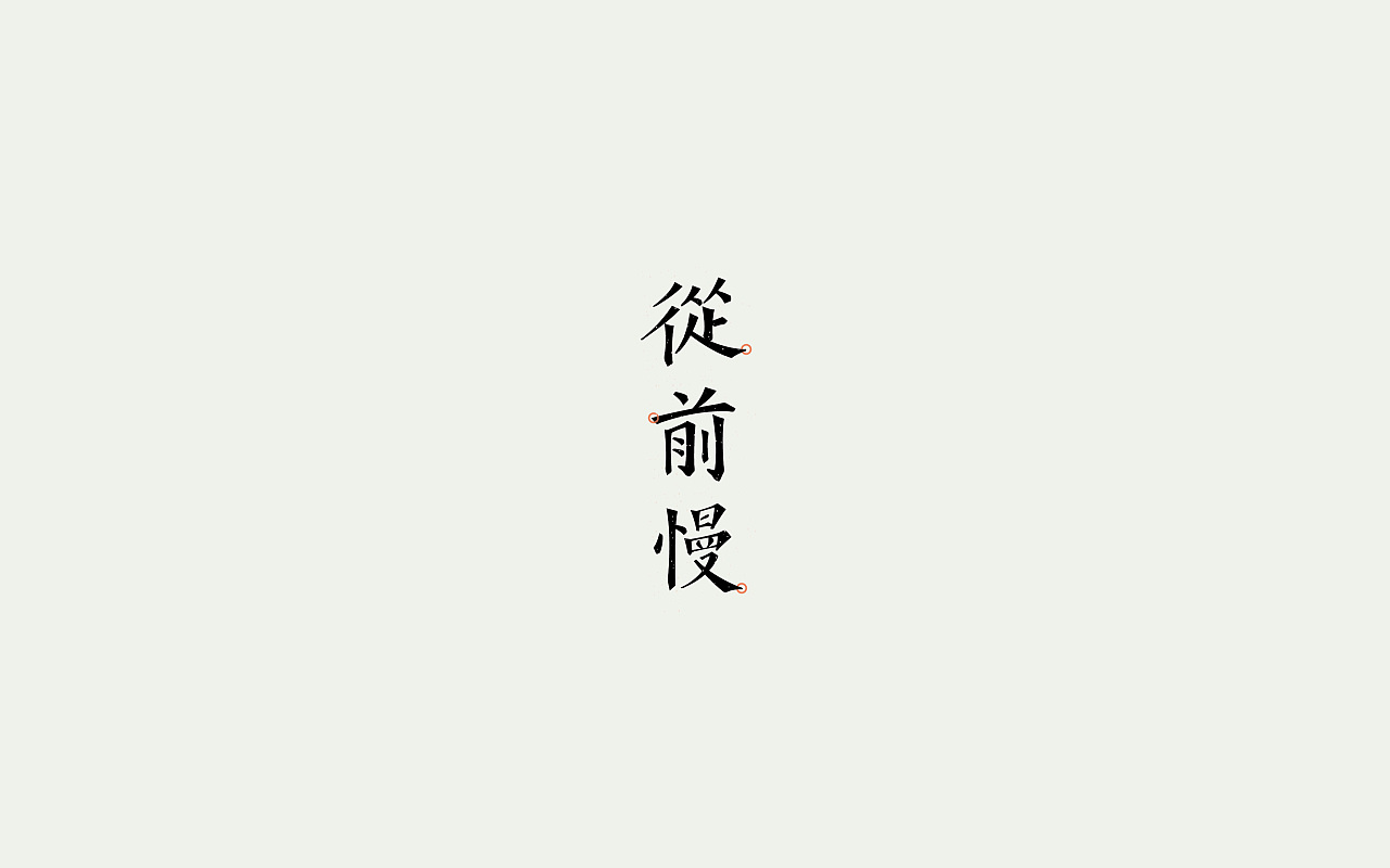 21P Different Chinese font and text design