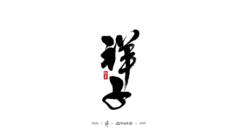 chinesefontdesign.com 2018 01 09 05 35 59 791363 13P  Chinese traditional calligraphy brush calligraphy font style appreciation #.87