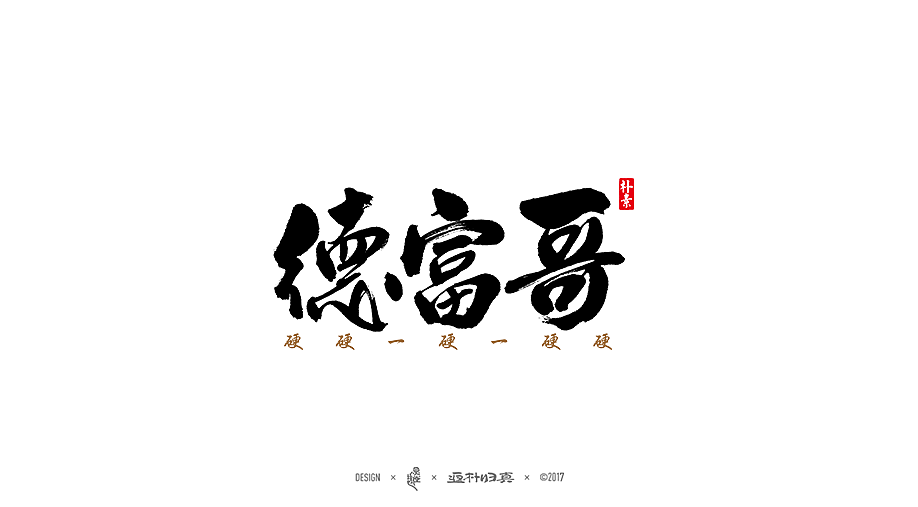 chinesefontdesign.com 2018 01 09 05 36 03 148402 13P  Chinese traditional calligraphy brush calligraphy font style appreciation #.87