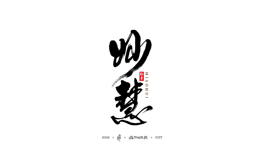 chinesefontdesign.com 2018 01 09 05 36 53 043199 13P  Chinese traditional calligraphy brush calligraphy font style appreciation #.87