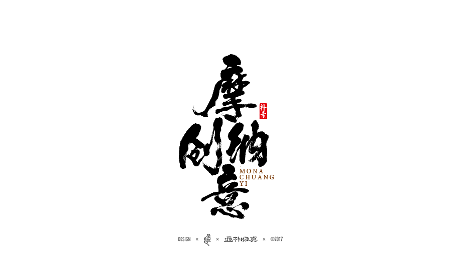 chinesefontdesign.com 2018 01 09 05 36 55 790409 13P  Chinese traditional calligraphy brush calligraphy font style appreciation #.87