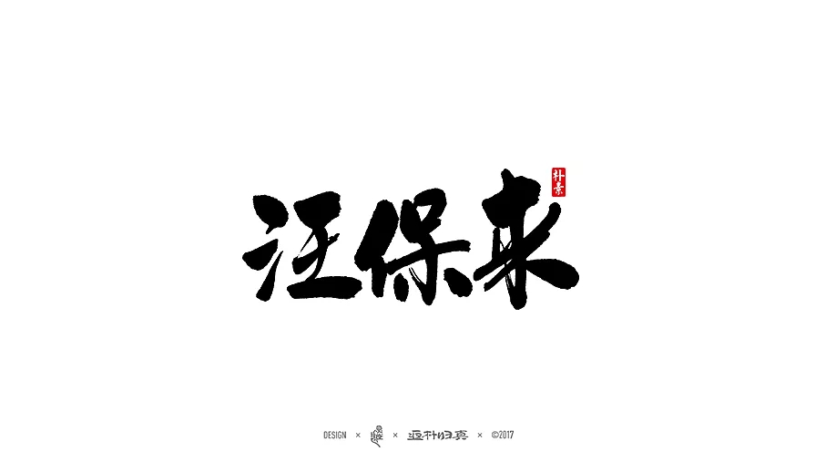 chinesefontdesign.com 2018 01 09 05 36 58 988450 13P  Chinese traditional calligraphy brush calligraphy font style appreciation #.87