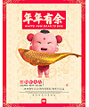 Happy new year in 2018 – Chinese New Year posters design