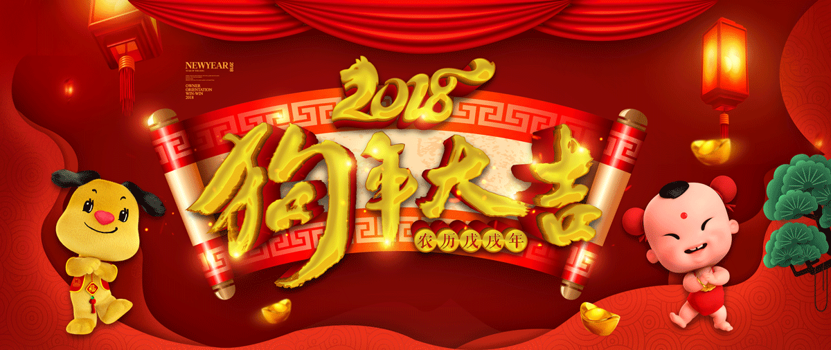 2018 Chinese Year of the Dog New Year holiday poster design, Chinese New Year promotional poster PSD Free Download