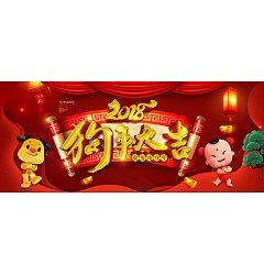 Permalink to 2018 Chinese Year of the Dog New Year holiday poster design, Chinese New Year promotional poster PSD Free Download