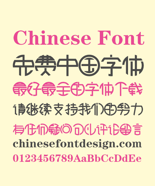 ZhuLang Circle Art Chinese Font-Simplified Chinese Fonts