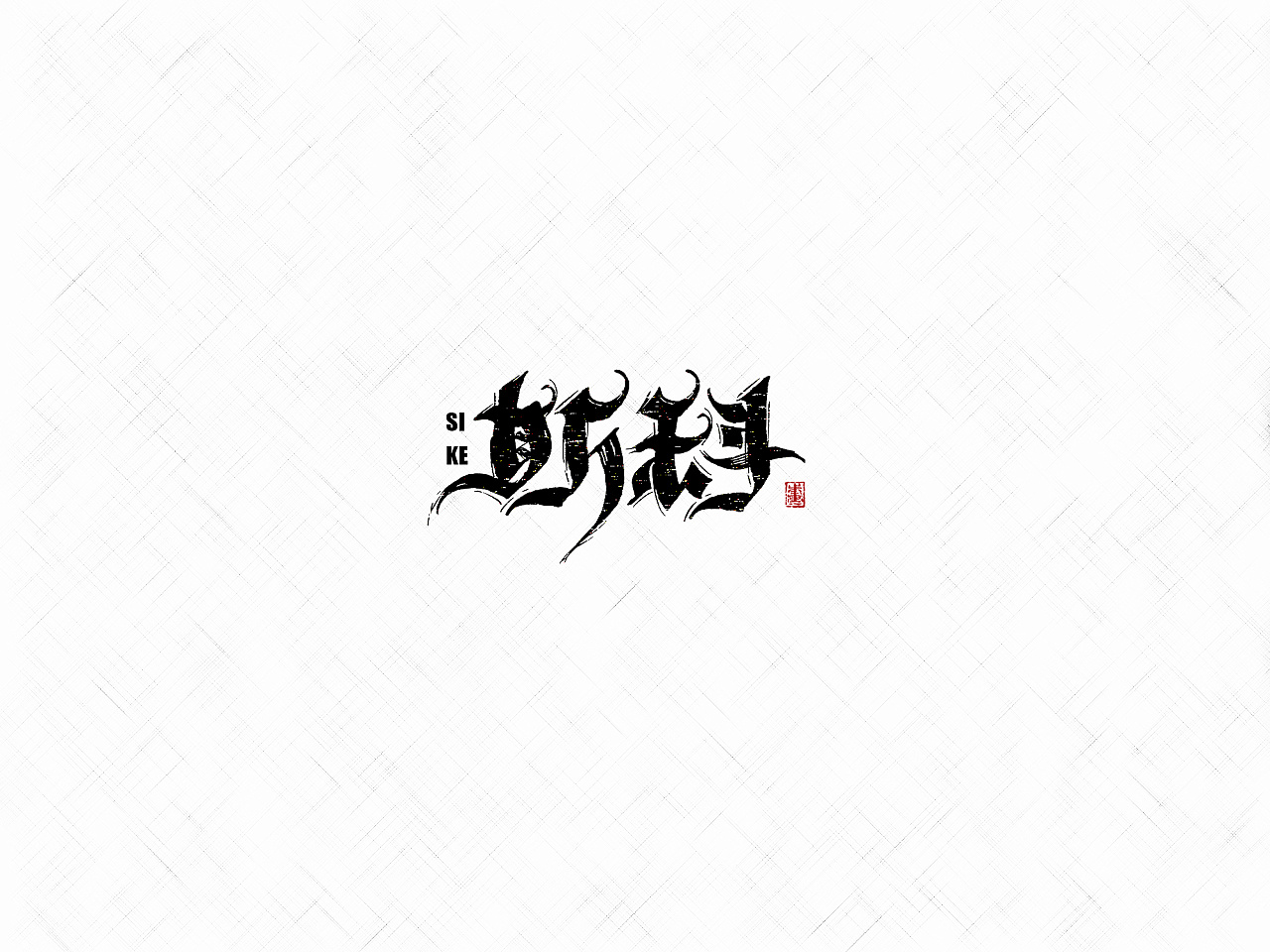 11P Chinese traditional calligraphy brush calligraphy font style appreciation #.89