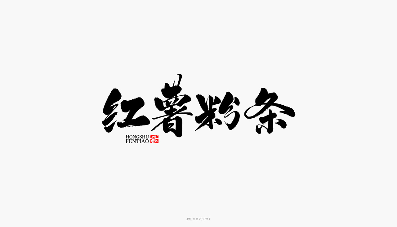 chinesefontdesign.com 2018 01 14 14 01 48 437931 19P Chinese traditional calligraphy brush calligraphy font style appreciation #.90