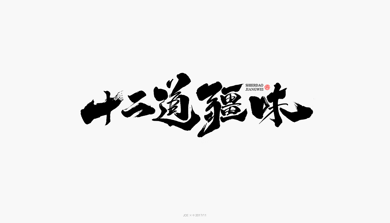 chinesefontdesign.com 2018 01 14 14 01 53 721128 19P Chinese traditional calligraphy brush calligraphy font style appreciation #.90