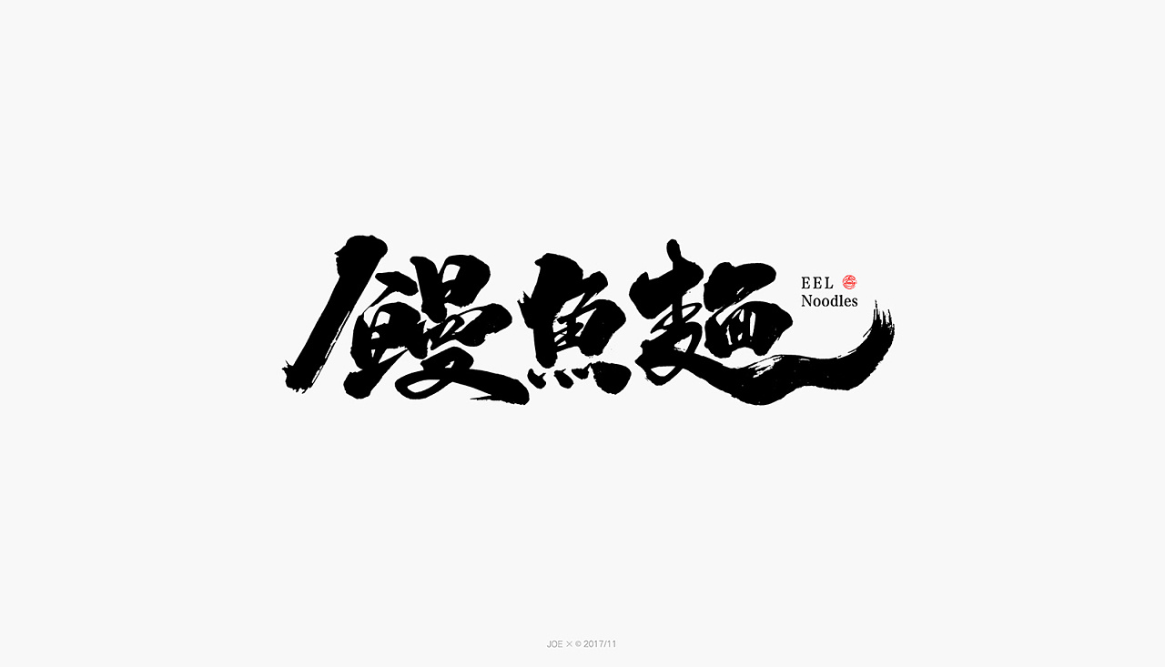 chinesefontdesign.com 2018 01 14 14 01 59 783128 19P Chinese traditional calligraphy brush calligraphy font style appreciation #.90