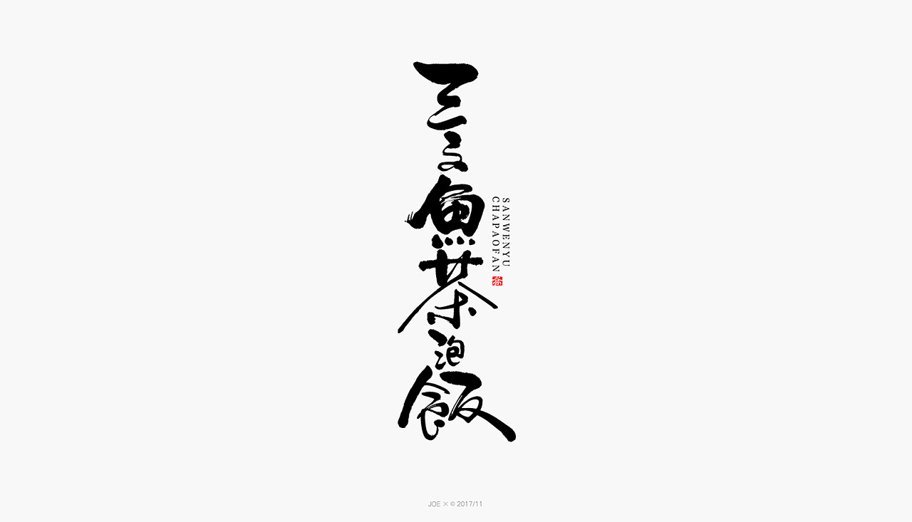 chinesefontdesign.com 2018 01 14 14 02 00 965417 19P Chinese traditional calligraphy brush calligraphy font style appreciation #.90