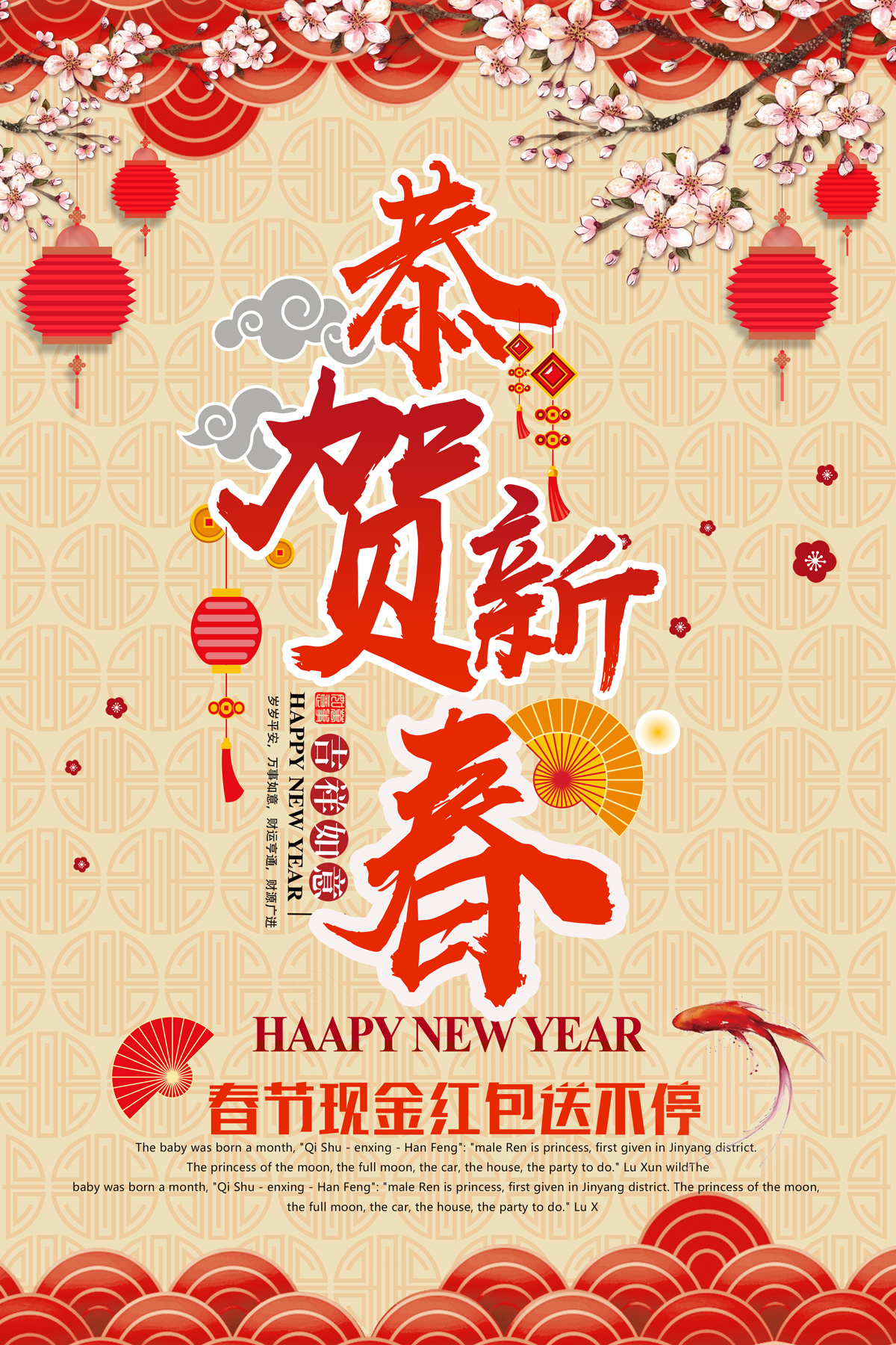 2018 happy Spring Festival Poster - China PSD File Free Download