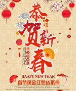 2018 happy Spring Festival Poster – China PSD File Free Download