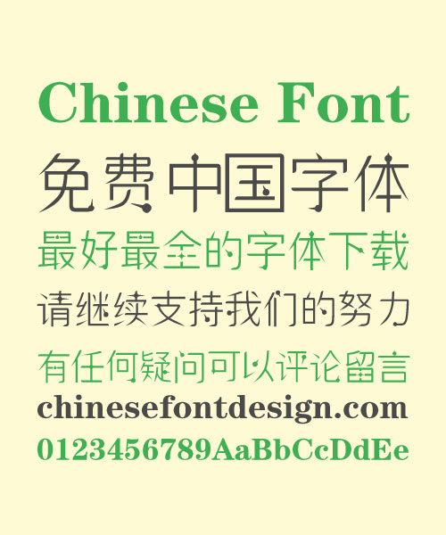 chinesefontdesign.com 2018 01 15 06 49 15 702866 ZhuLang Nail Art Chinese Font Simplified Chinese Fonts Simplified Chinese Font Art Chinese Font
