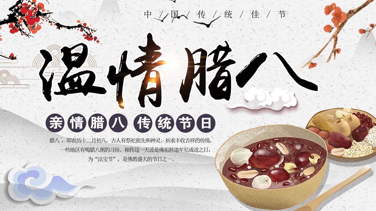 Chinese laba festival promotion poster design - laba porridge food advertisement China PSD File Free Download