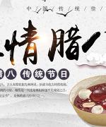 Chinese laba festival promotion poster design – laba porridge food advertisement China PSD File Free Download