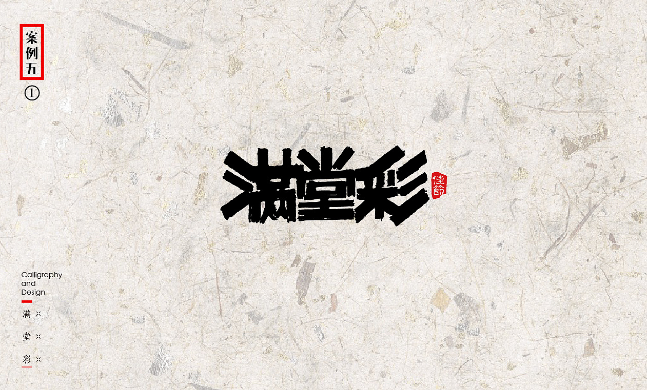 5 different styles of Chinese font logo design cases