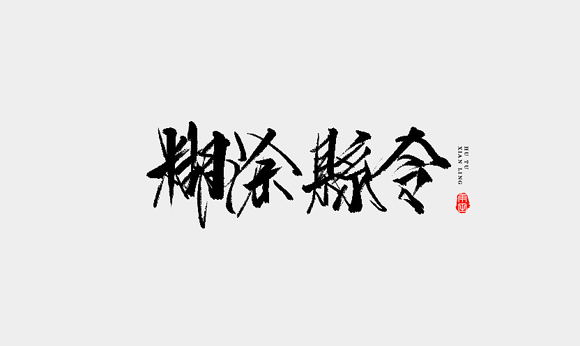 20P Chinese traditional calligraphy brush calligraphy font style appreciation #.91