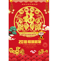 Permalink to 2018 The latest Chinese New Year poster creative design – PSD File Free Download