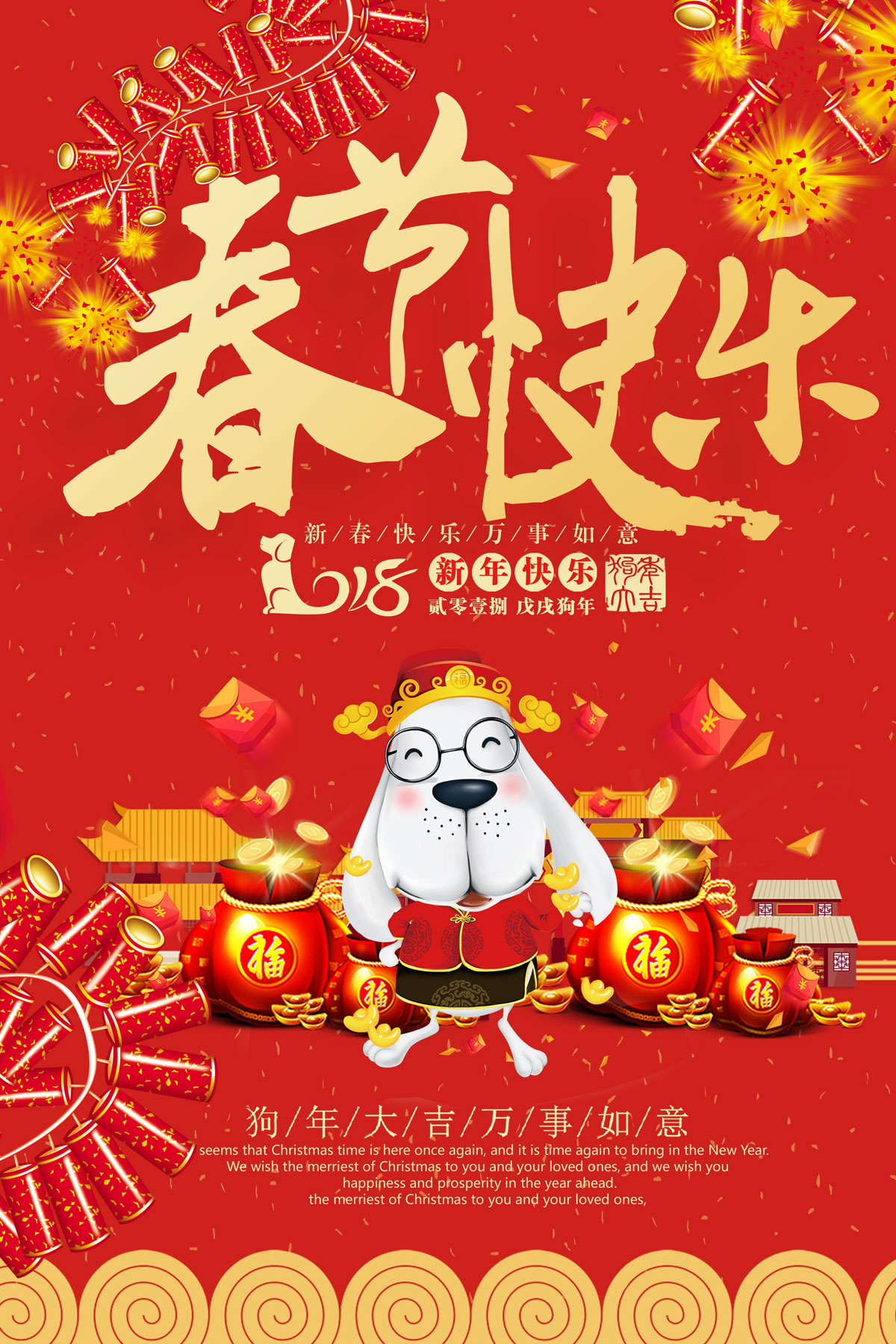 2018 Happy Chinese Spring Festival poster - PSD File Free Download