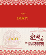 Design of party invitation for Chinese design style PSD File Free Download