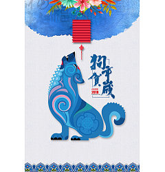 Permalink to Chinese New Year traditional style design propaganda poster- China PSD File Free Download