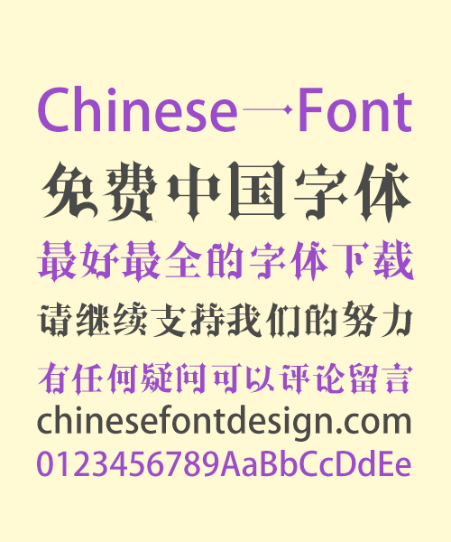 Gothic Retro Art Chinese Font-Simplified Chinese Fonts