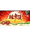 Chinese New Year sales posters, New Year's ads, New Year's gift advertising. PSD File Free Download