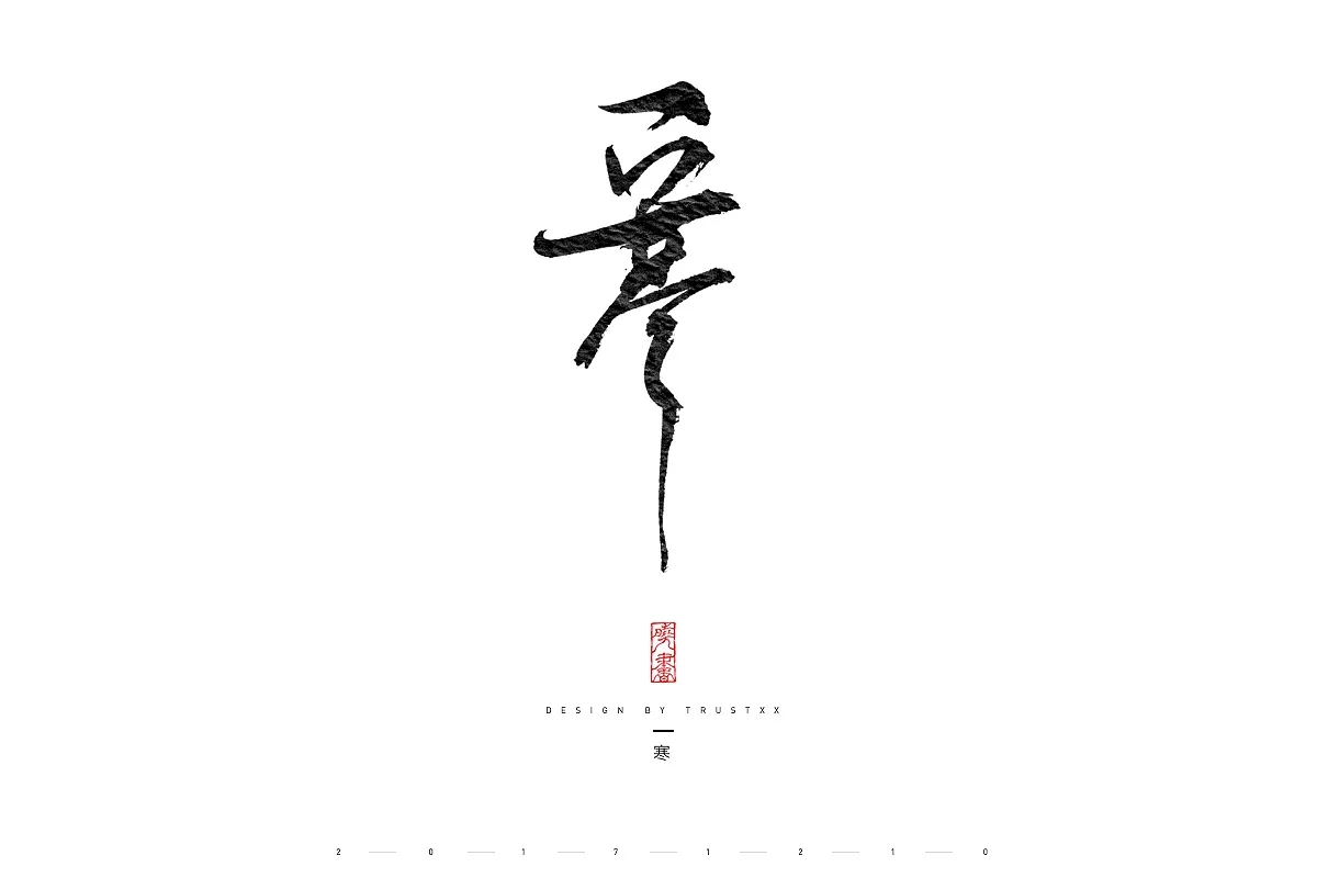 chinesefontdesign.com 2018 01 21 07 36 31 689922 34P Chinese traditional calligraphy brush calligraphy font style appreciation #.92