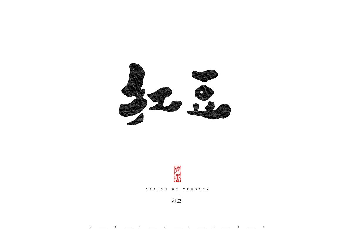 chinesefontdesign.com 2018 01 21 07 36 55 305509 34P Chinese traditional calligraphy brush calligraphy font style appreciation #.92