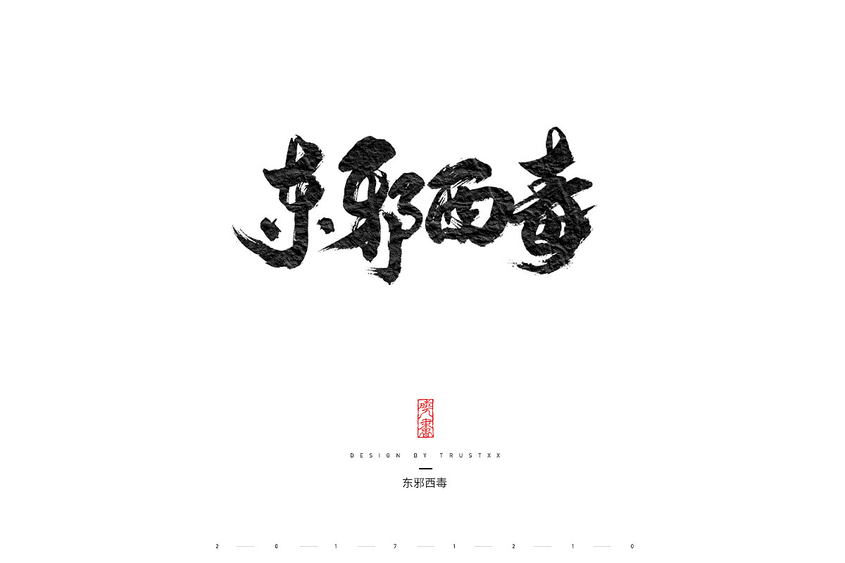 chinesefontdesign.com 2018 01 21 07 37 00 787955 34P Chinese traditional calligraphy brush calligraphy font style appreciation #.92