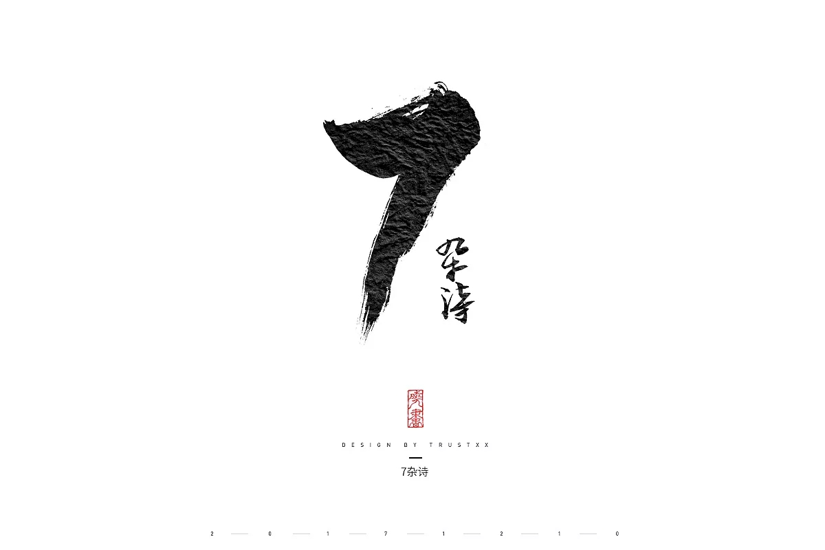 chinesefontdesign.com 2018 01 21 07 37 04 257336 34P Chinese traditional calligraphy brush calligraphy font style appreciation #.92