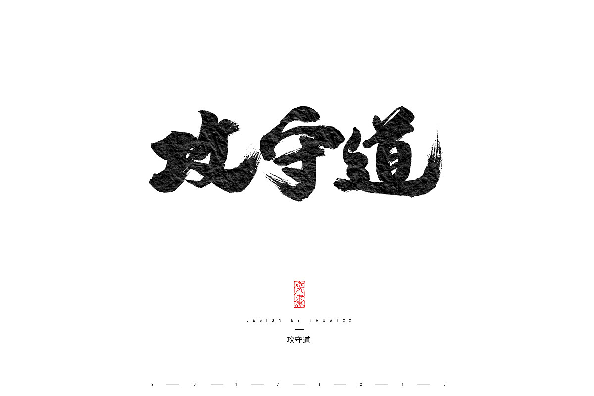 chinesefontdesign.com 2018 01 21 07 37 20 746627 34P Chinese traditional calligraphy brush calligraphy font style appreciation #.92