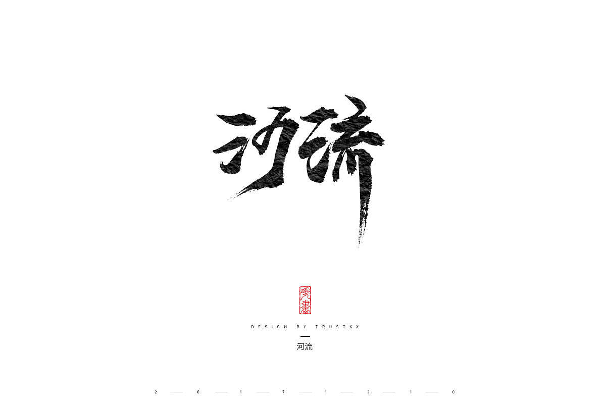 chinesefontdesign.com 2018 01 21 07 37 23 018693 34P Chinese traditional calligraphy brush calligraphy font style appreciation #.92