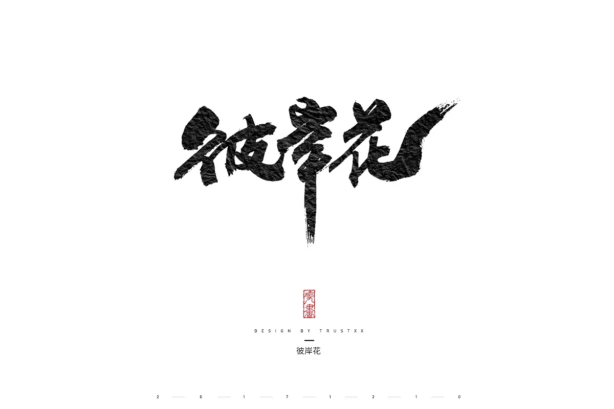 chinesefontdesign.com 2018 01 21 07 37 49 254119 34P Chinese traditional calligraphy brush calligraphy font style appreciation #.92