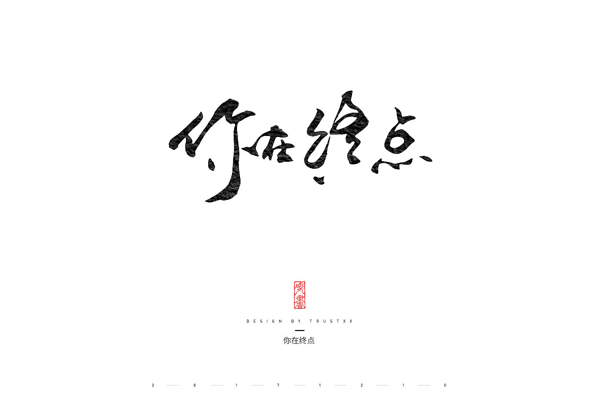 chinesefontdesign.com 2018 01 21 07 37 51 789017 34P Chinese traditional calligraphy brush calligraphy font style appreciation #.92