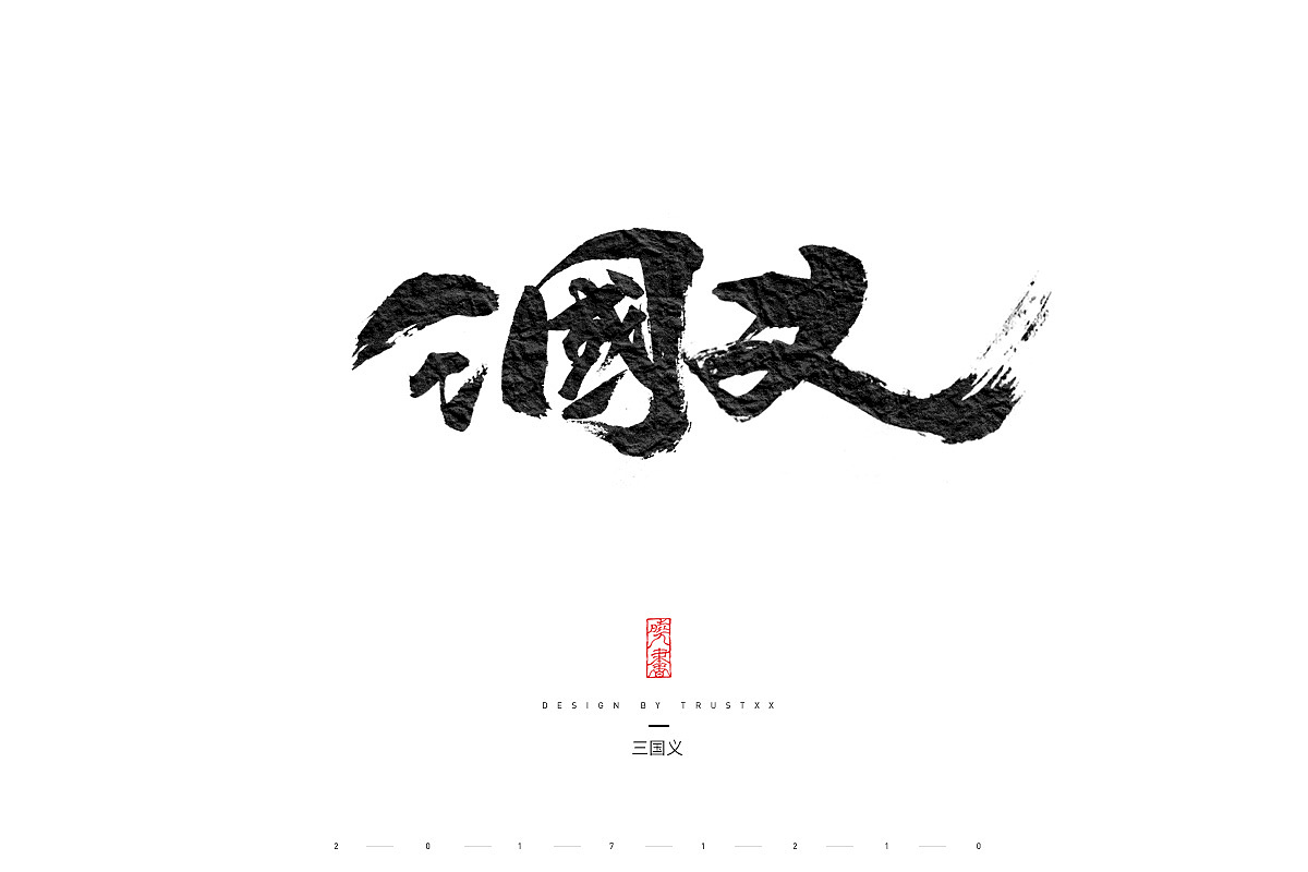 chinesefontdesign.com 2018 01 21 07 37 57 704965 34P Chinese traditional calligraphy brush calligraphy font style appreciation #.92